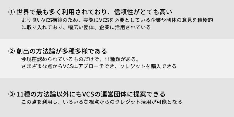 VCS導入のメリット